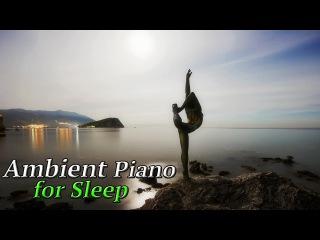 Инструментальная Музыка для Сна Ambient-Piano | Усыпляющая Музыка для организма