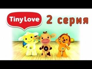 Tiny Love HD.(Тини Лав). 2 серия. Развивающий мультфильм от 3-12