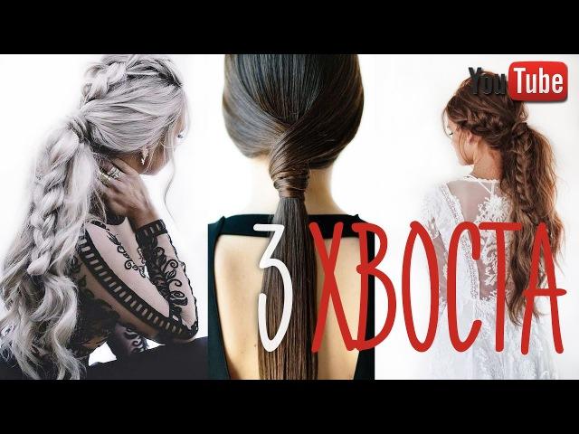 3 НЕОБЫЧНЫХ ХВОСТА из ОБЫЧНОГО! Прически на каждый день для тонких волос VictoriaR
