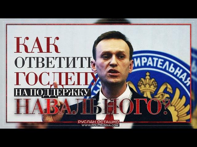 Как ответить Госдепу на поддержку Навального (Руслан Осташко)