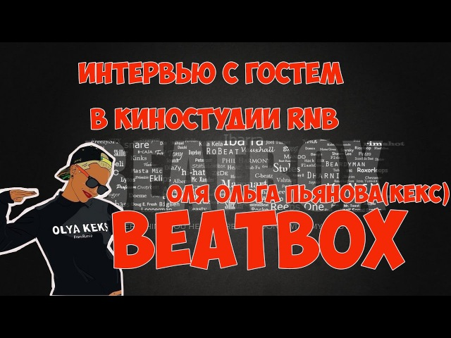 Интервью с гостем в киношколеRNB Оля Ольга Пьянова КЕКС beatbox на канале киношкола RNB
