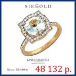 Цена со скидкой 48 132 р.* Кольцо с бриллиантом из красного золота 585 пробы