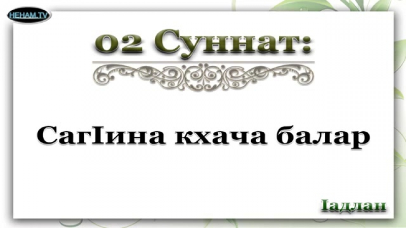 02 Суннат Сагlина кхача балар Iадлан