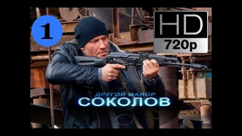 Другой майор Соколов 01 серия из 32 2015