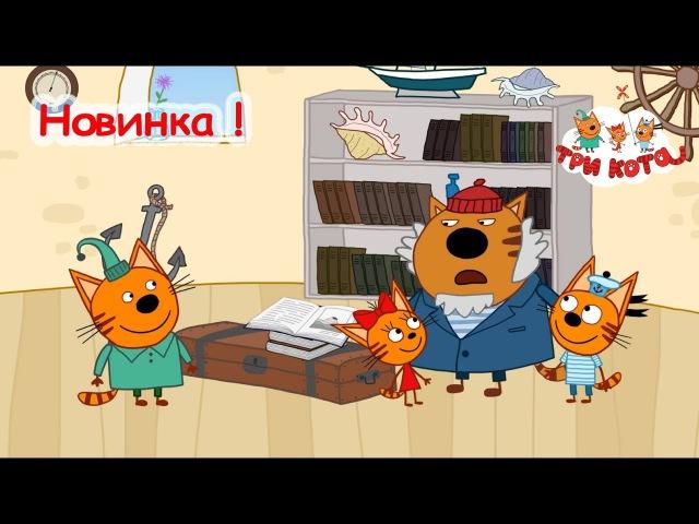 Три кота Фантазия Серия 34 Мультфильмы для детей