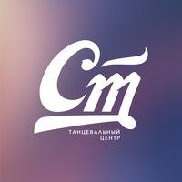 Логотип Центр танца и театра СТ11 / Краснодар