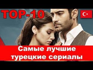 Самые лучшие турецкие сериалы. топ-10 [ best turkish series top-10 ]