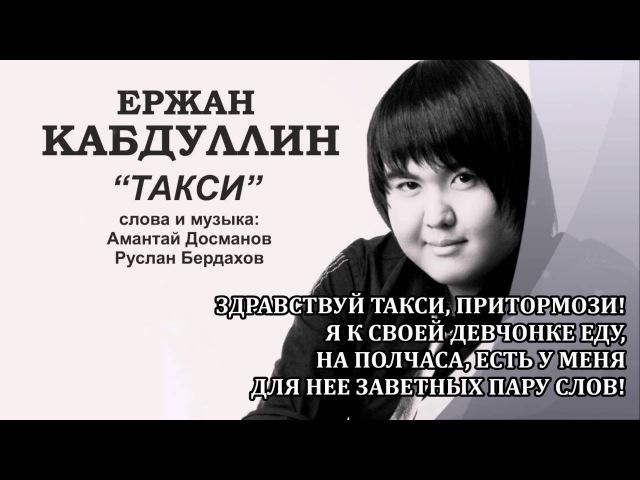 Ержан Кабдуллин Такси с текстом песни Yerzhan Kabdullin Taxi lyrics