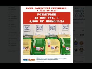 РОЗЫГРЫШ 1,200 КГ ШОКОЛАДА РИТТЕР СПОРТ