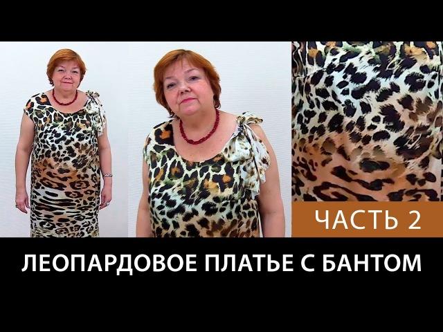 Леопардовое платье с бантом Раскрой ткани Как сшить шелковое платье своими руками Часть 2