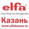 Гардеробная система elfa® в Казани