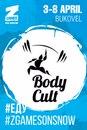 Личный фотоальбом Body Cult