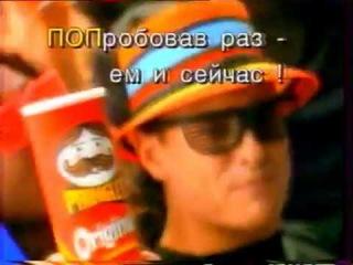 Реклама 90-х- Pringles (1997 , РвСССР)