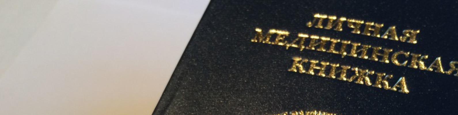 Медицинская книжка официально сделать Химки официально