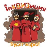 "Логотип Ааагонь-игра ""InКВИЗиция"". Тула. Квиз."