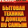 """Интернт-магазин бытовой техники """"Технобум"""" ДНР"""