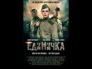 Единичка 2015 Всё о фильме на ivi