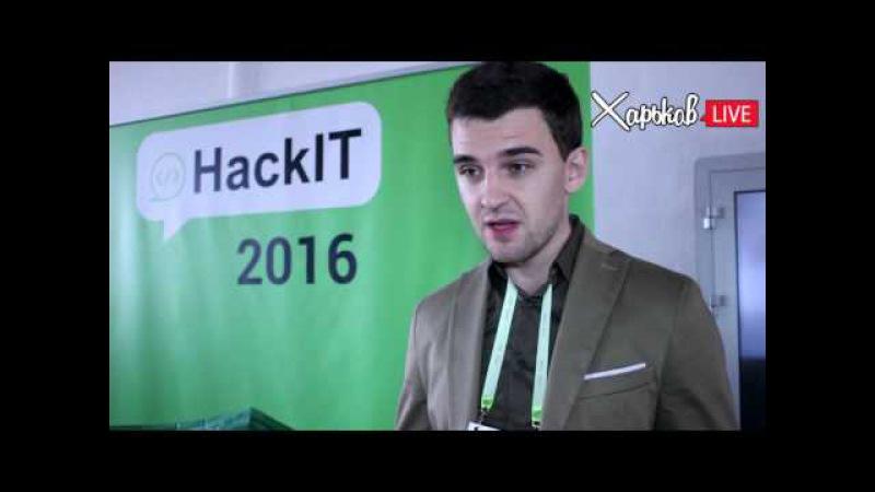 Форум по кибербезопасности HackIT 2016 в Харькове