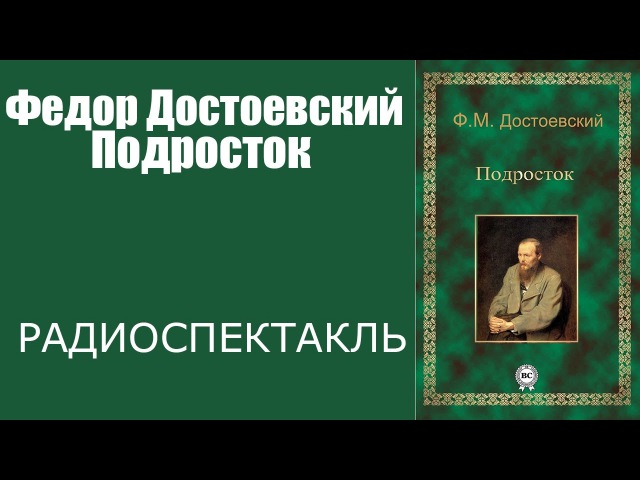 Достоевский Федор Михайлович: Подросток. Радиоспектакль