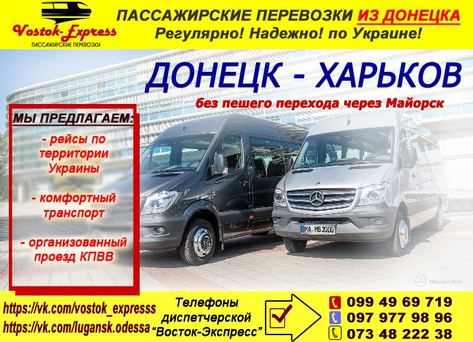 Пассажирские перевозки из донецка в херсон спецтехника черниговской области