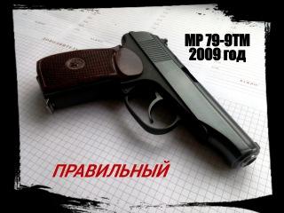 Как выбрать правильный  травматический МР 79 9ТМ,  травматический пистолет Макарова, обзор ОООП ПМ.