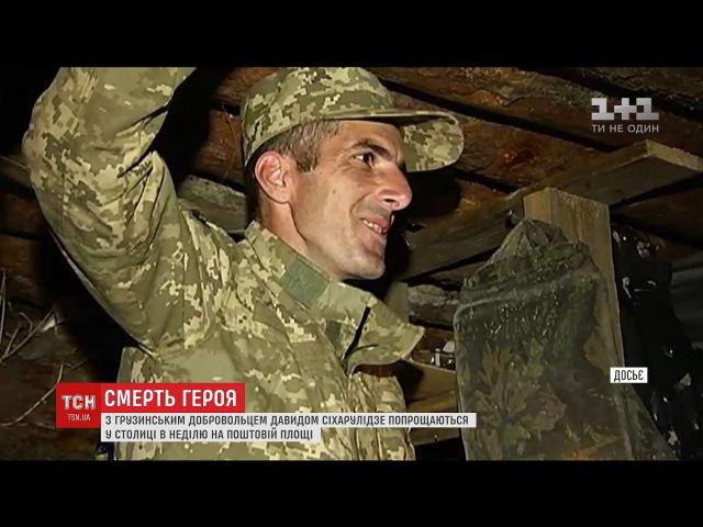 13 ТРАВНЯ 2017 р Грузин Давід Сіхарулідзе загинув на Світлодарській дузі в день народження свог