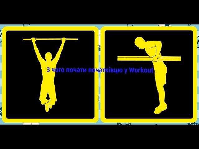 З чого почати початківцю у Workout