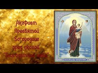 От всех бед и напастей. Акафист Пресвятой Богородице пред иконой Благодатное небо