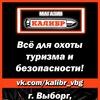 """Магазин """"КАЛИБР"""" Выборг"""