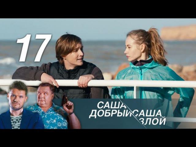 Саша добрый Саша злой Серия 17 2017 Детектив @ Русские сериалы