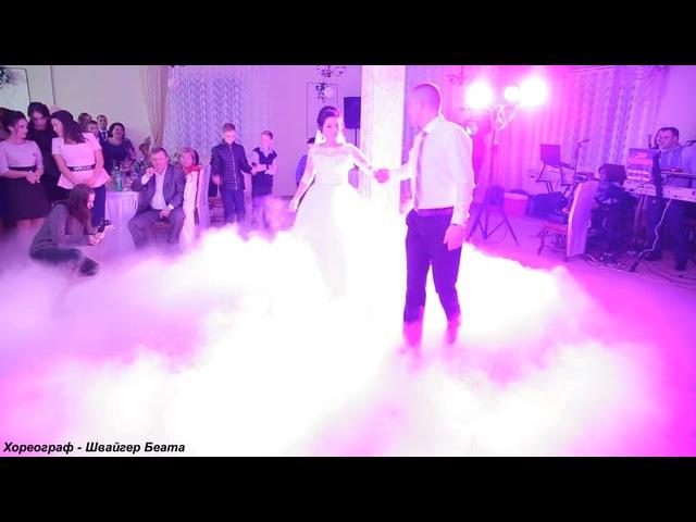 Весільний танець Євгенії та Дмитра, хореограф - Швайгер Беата