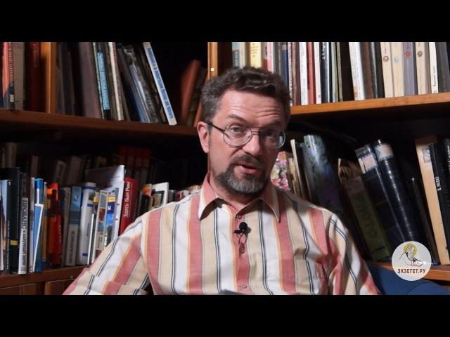 Книга пророка Осии. Глава 6. Библия. Профессор Андрей Десницкий.