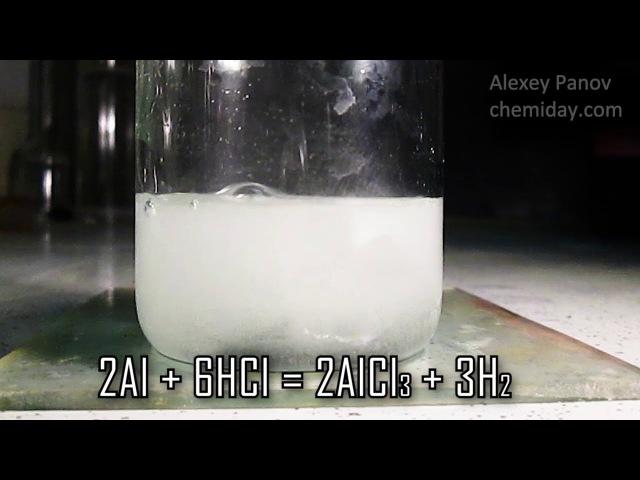 2Al 6HCl → 2AlCl3 3H2   Реакция алюминия и хлороводорода