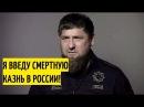 Рамзан Кадыров. Предельно ОТКРОВЕННОЕ интервью о Путине, Западе и Украине