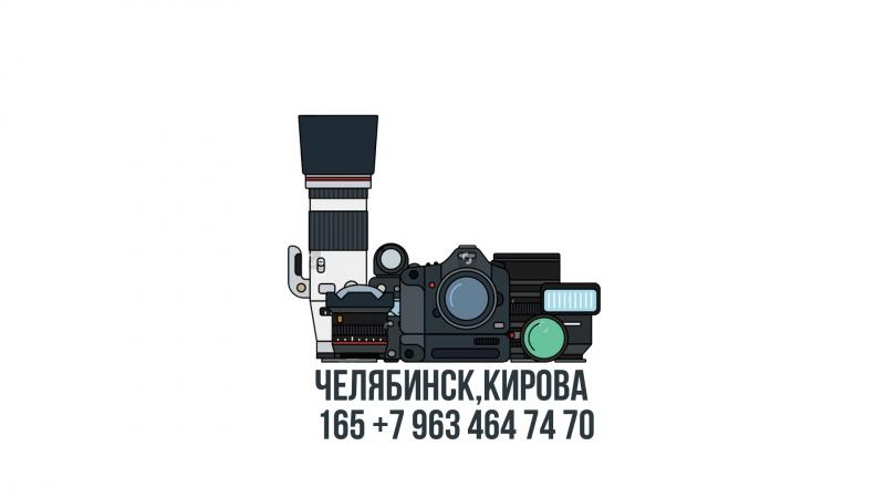 фотопрокат Челябинск CVF RENTAL 79634647470