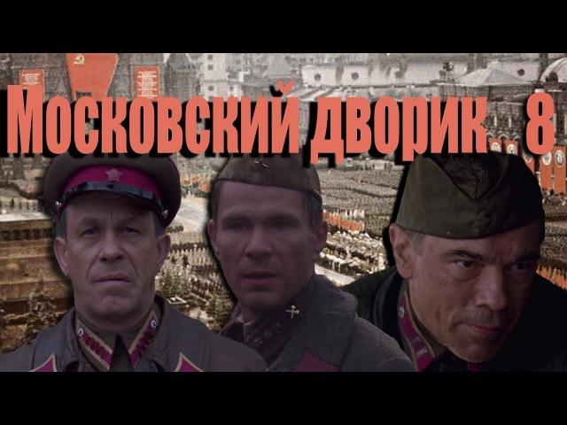 Московский дворик 8 серия 2009