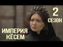 Великолепный Век Империя Кёсем обзор 2 сезона Турецкий сериал