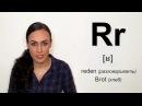 Урок №3: Произношение согласных   НЕМЕЦКИЙ ЯЗЫК ИЗ ГЕРМАНИИ