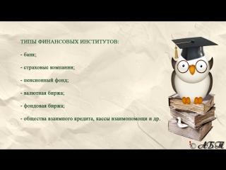 2.6 Финансовые институты. Банковская система