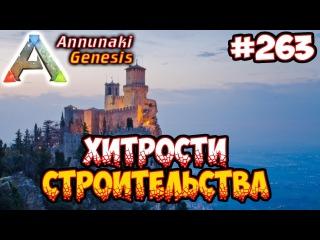 Ark Annunaki - Хитрости строительства #263