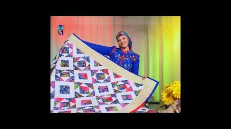 Лоскутное шитье Шьем летнее одеяло используя скоростные приемы сборки Мастер класс