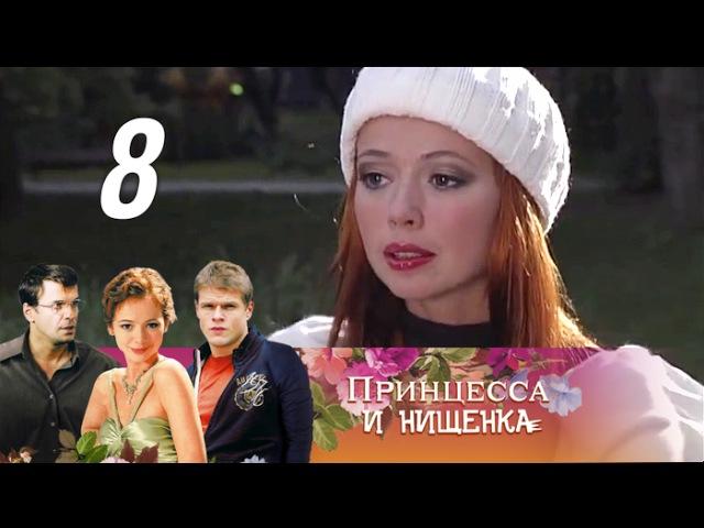 Принцесса и нищенка. 8 серия. Комедийная мелодрама (2009) @ Русские сериалы