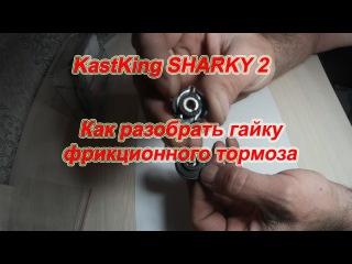 KastKing SHARKY 2. Как Разобрать Гайку Фрикциона.