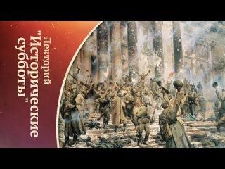 Мифы о войне: актуальные и дискуссионные проблемы истории Великой Отечественно ...
