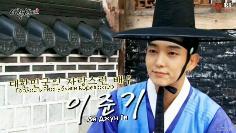 RUSSUB 120914.iMBC.Arang and the Magistrate. interview Eun-o Satto Lee Joon Gi