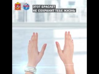 Этот браслет спасет тебе жизнь!