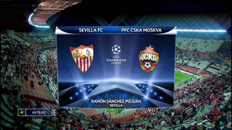 Севилья Испания ЦСКА РОССИЯ 1 2 Лига чемпионов 2009 2010 1 8 финала стадион Рамон Санчес Писхуан 16.03.2010