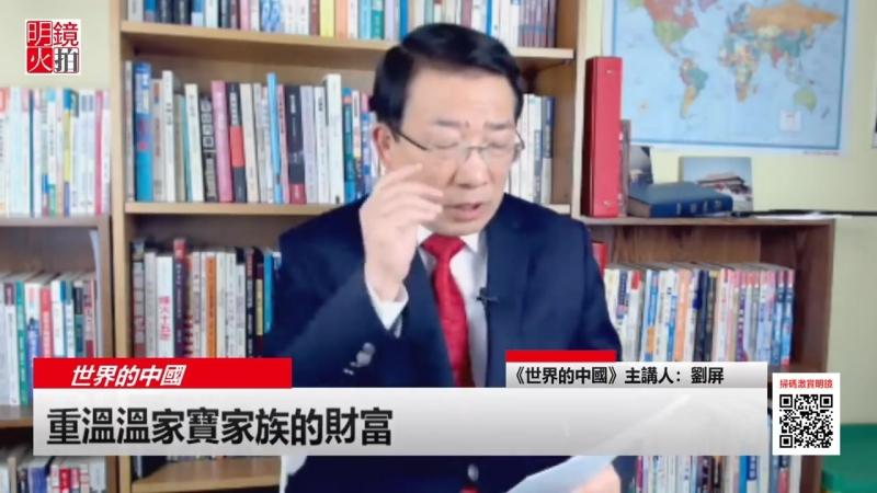直播:重溫溫家寶家族財富,一本書談中國人在澳洲終於有機會出版了,珠穆朗瑪峰究竟有多高 《世界的中國》2018年2月8日 YouTube