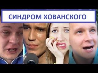 """""""Синдром Хованского"""": Продажные блогеры."""