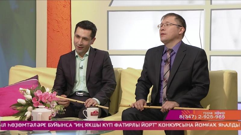 студия ҡунаҡтары Фәиз Шәрипов Юнир Һағынбаев